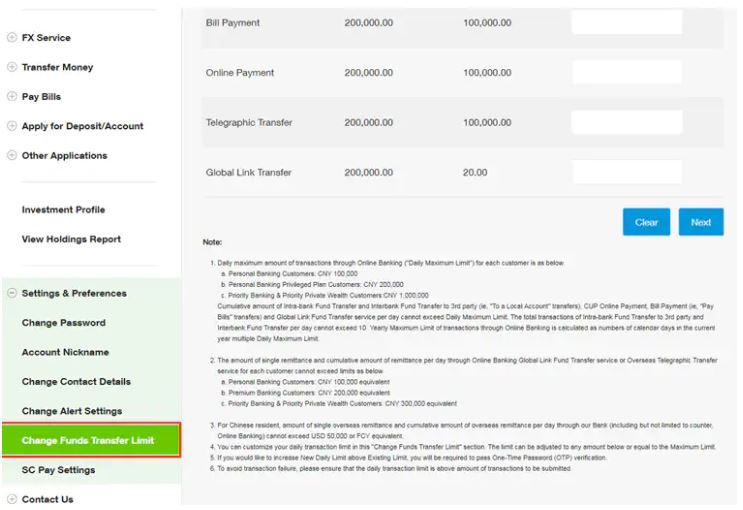 Change Funds Transfer Limit